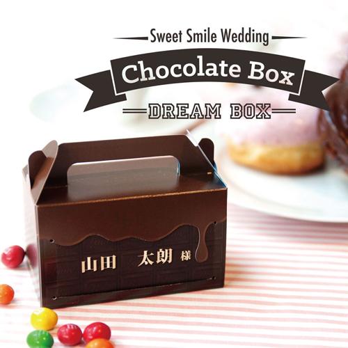 席札チョコレートBOX